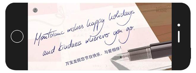 万宝龙:亲爱的,这句话想让你听到   移动网站